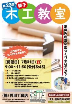 夏休み木工教室(石川県)