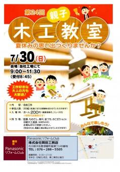 木工教室チラシパナ7・20