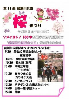 能瀬川桜まつりチラシ2017一般
